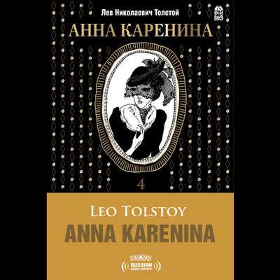 Анна Каренина Часть 4 [Russian Edition] Audiobook, by Лев Толстой