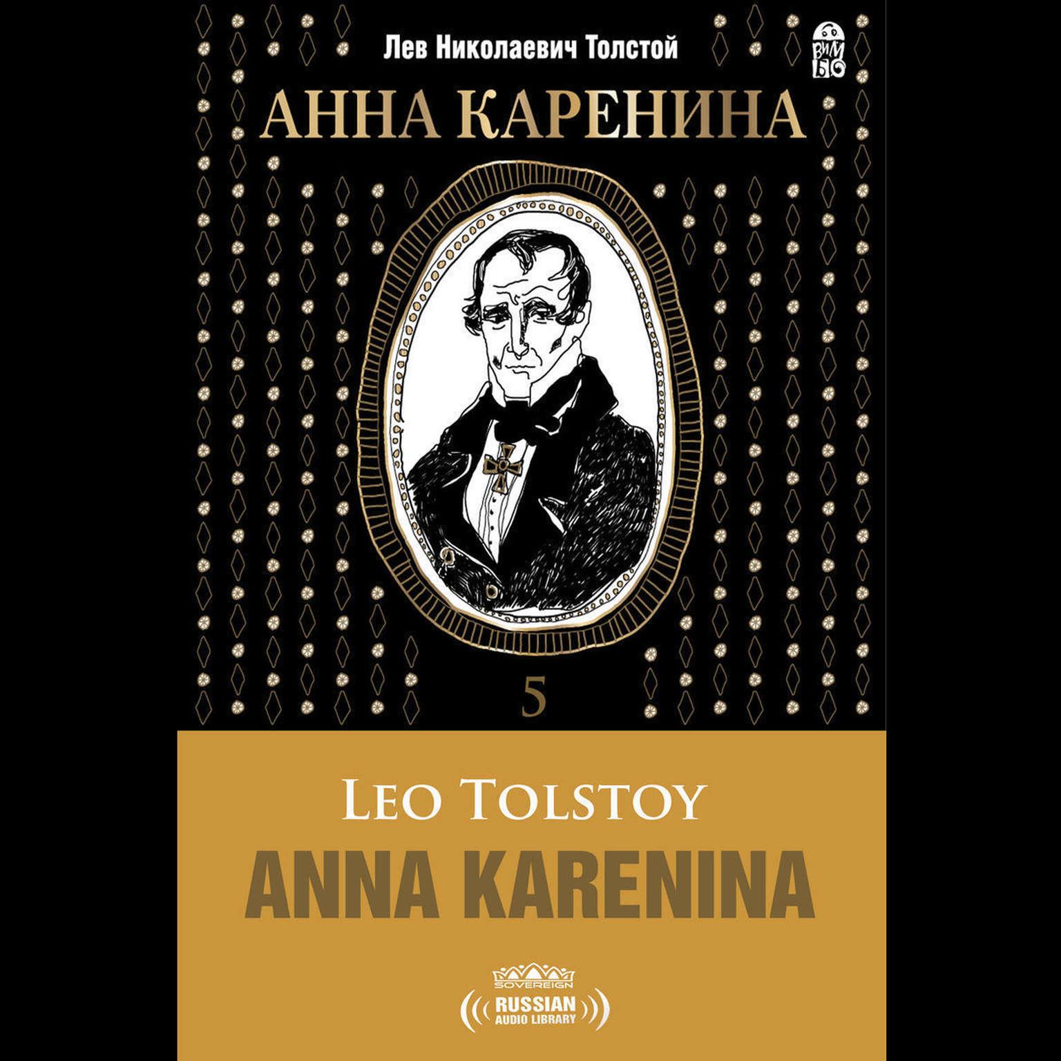 Printable Анна Каренина Часть 5 [Russian Edition] Audiobook Cover Art