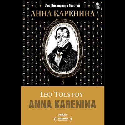 Анна Каренина Часть 5 [Russian Edition] Audiobook, by Лев Толстой