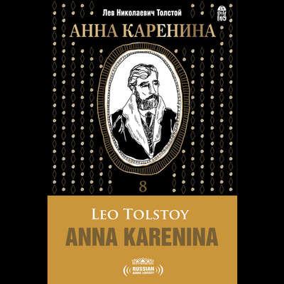 Анна Каренина Часть 8 [Russian Edition] Audiobook, by Лев Толстой