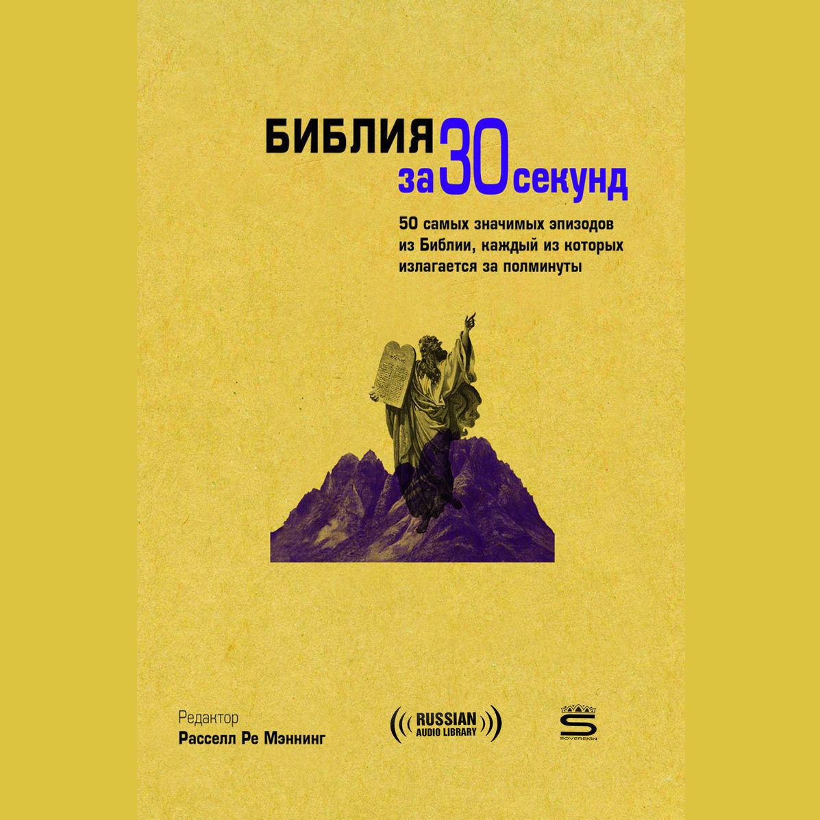 Printable Библия за 30 секунд: 50 самых значимых эпизодов из Библии, каждый из которых излагается за полминуты [Russian Edition] Audiobook Cover Art