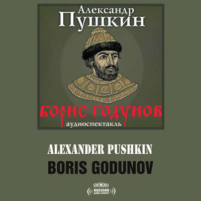 Борис Годунов [Russian Edition] Audiobook, by Александр Пушкин
