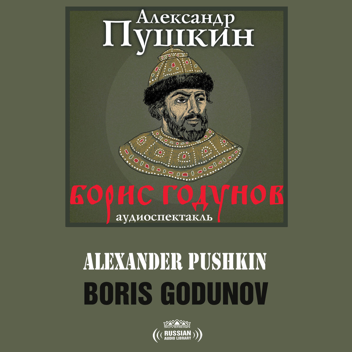 Printable Борис Годунов [Russian Edition] Audiobook Cover Art