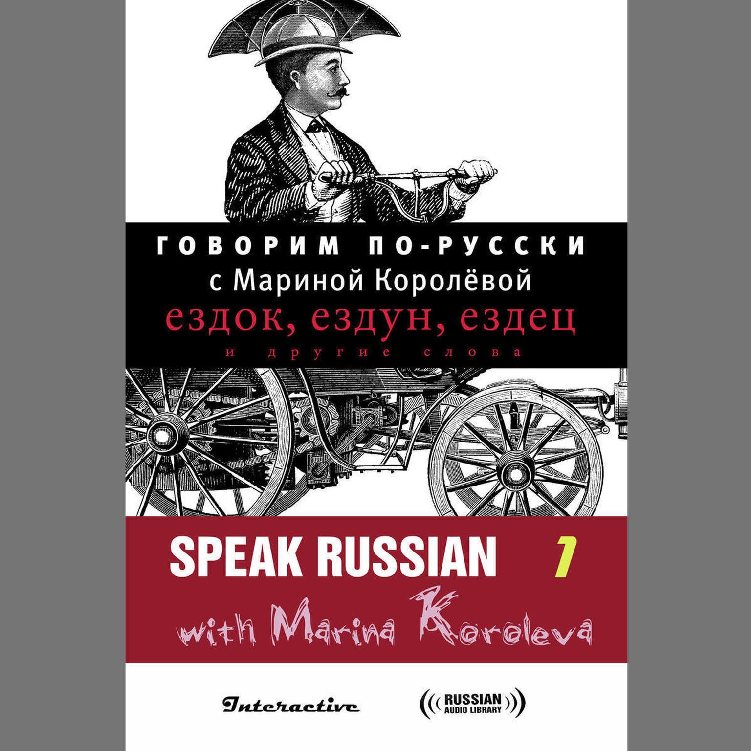 Printable Говорим по-русски с Мариной Королёвой Выпуск 1 [Russian Edition] Audiobook Cover Art