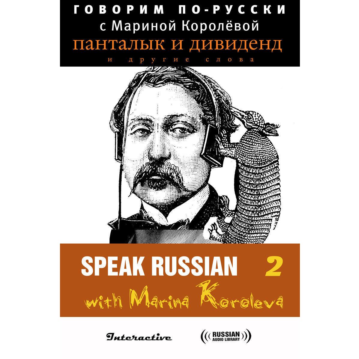Printable Говорим по-русски с Мариной Королёвой Выпуск 2 [Russian Edition] Audiobook Cover Art