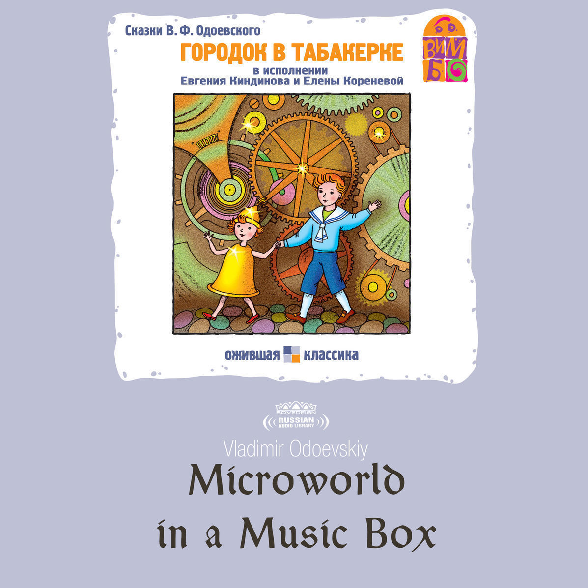 Printable Городок в табакерке [Russian Edition] Audiobook Cover Art