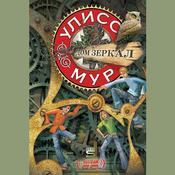 Дом зеркал [Russian Edition] Audiobook, by Улисс Мур