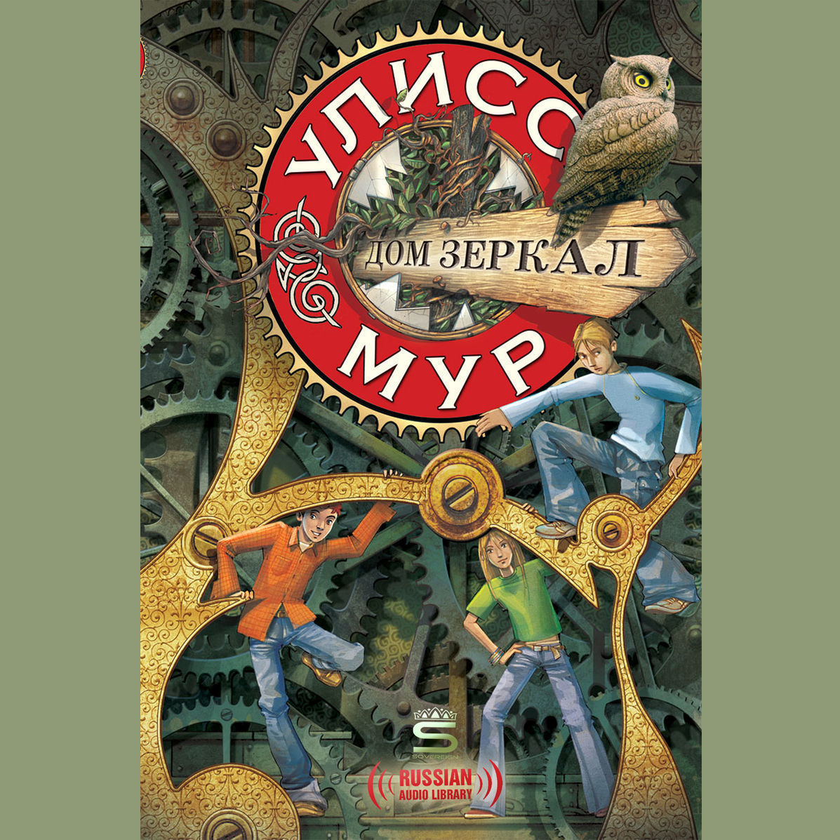 Printable Дом зеркал [Russian Edition] Audiobook Cover Art