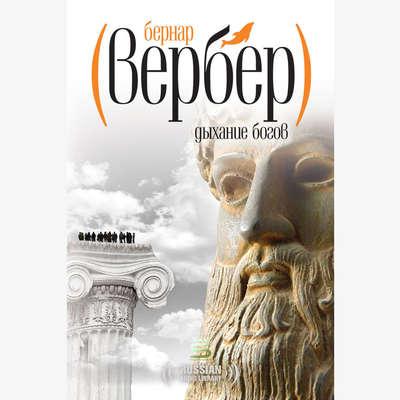 Дыхание богов [Russian Edition] Audiobook, by Bernard Werber