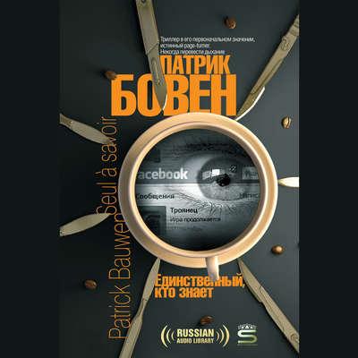 Единственный, кто знает [Russian Edition] Audiobook, by Патрик Бовен