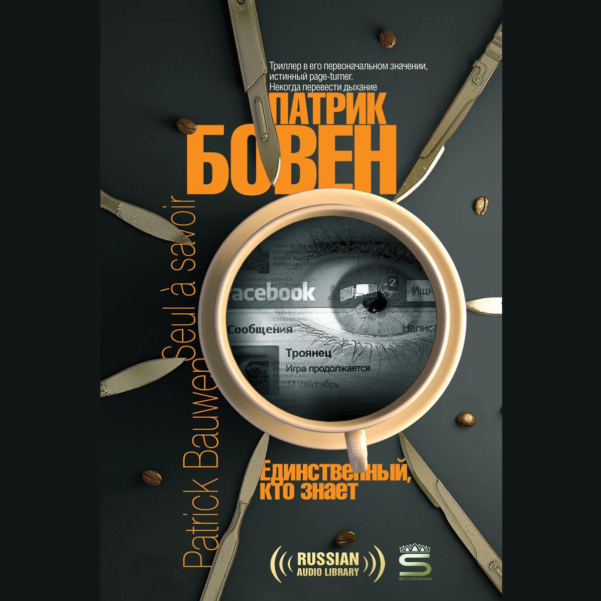 Printable Единственный, кто знает [Russian Edition] Audiobook Cover Art