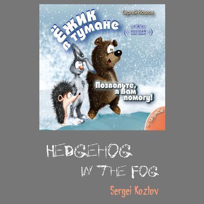 Ёжик в тумане Том 2: Позвольте, я вам помогу [Russian Edition] Audiobook, by Сергей Козлов