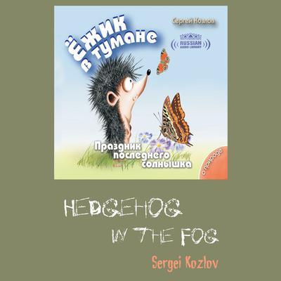 Ёжик в тумане Том 3: Праздник последнего солнышка [Russian Edition] Audiobook, by Сергей Козлов