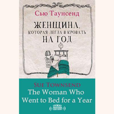 Женщина, которая легла в кровать на год [Russian Edition] Audiobook, by Сью Таунсенд