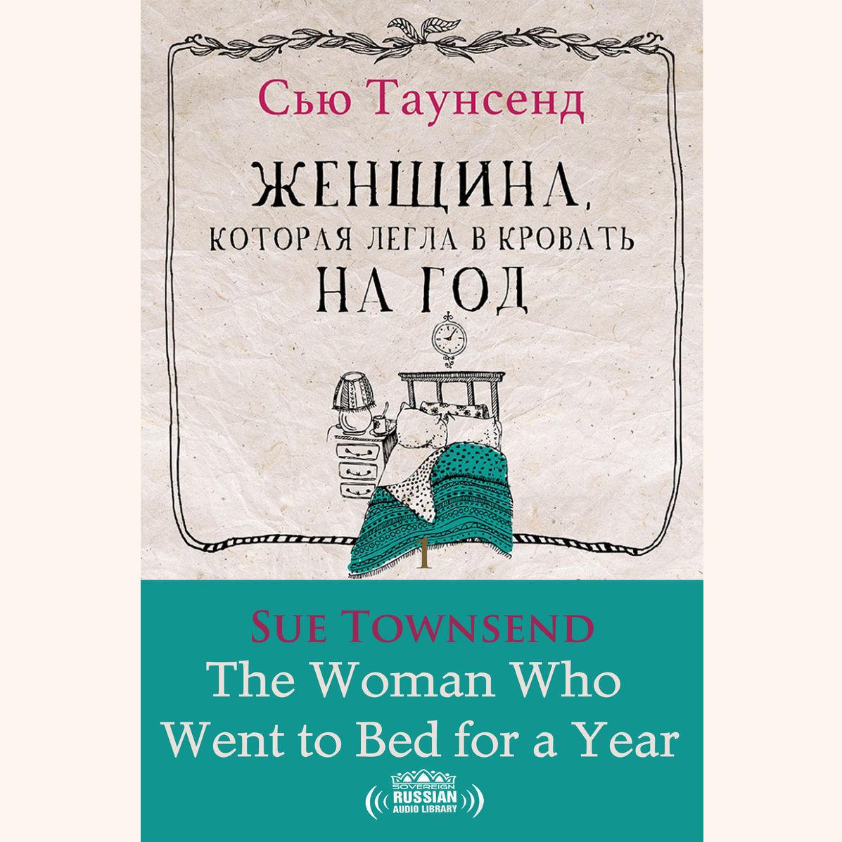 Printable Женщина, которая легла в кровать на год [Russian Edition] Audiobook Cover Art