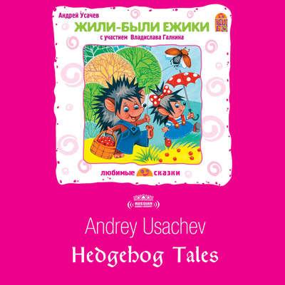 Жили-были ежики [Russian Edition] Audiobook, by Андрей Усачев