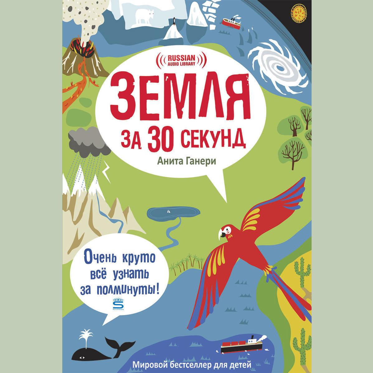 Printable Земля за 30 секунд: Очень круто все узнать за полминуты [Russian Edition] Audiobook Cover Art