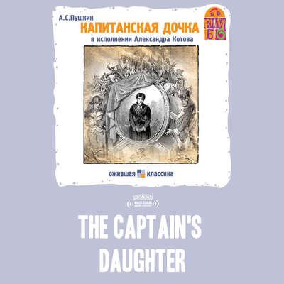 Капитанская дочка [Russian Edition] Audiobook, by Александр Пушкин