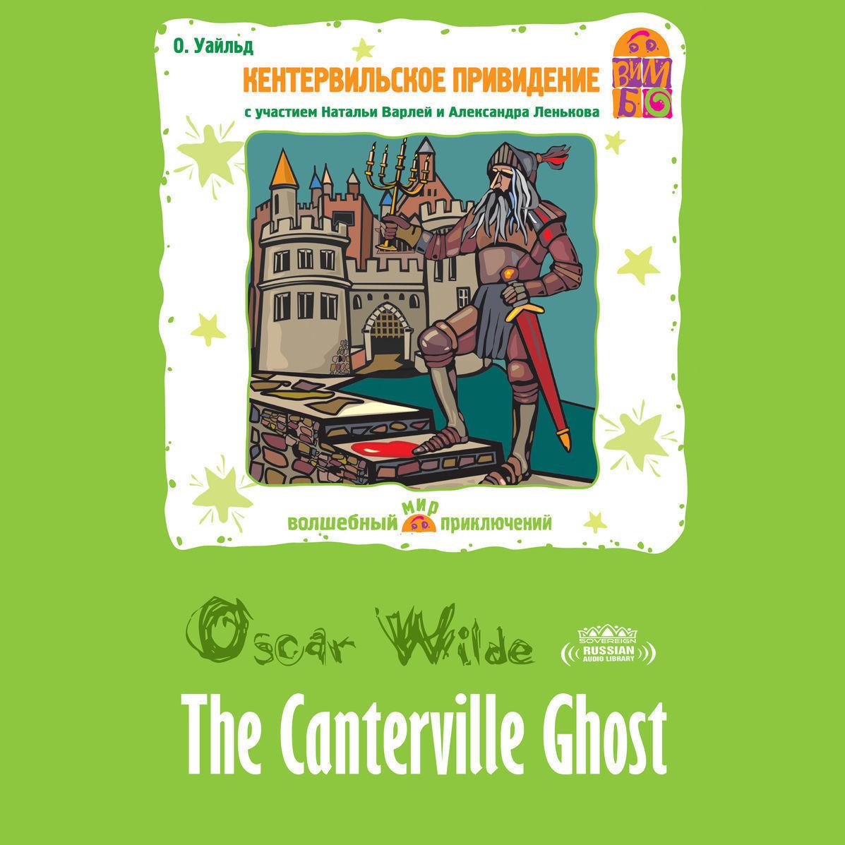Printable Кентервильское привидение [Russian Edition] Audiobook Cover Art