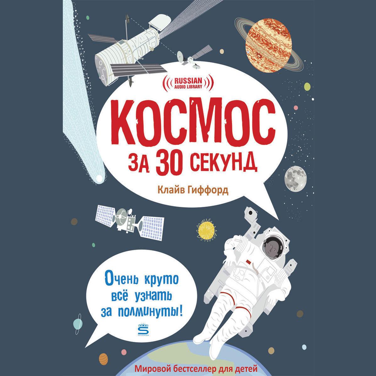 Printable Космос за 30 секунд: Очень круто все узнать за полминуты [Russian Edition] Audiobook Cover Art