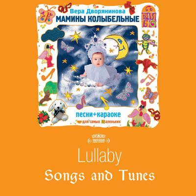 Мамины колыбельные [Russian Edition] Audiobook, by Вера Дворянинова