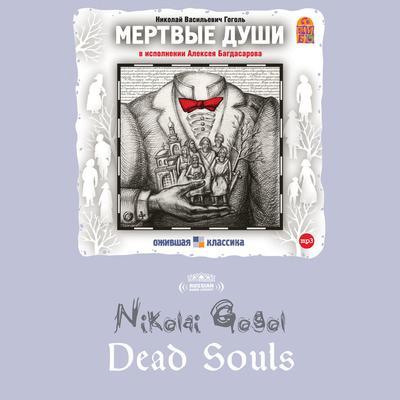 Мертвые души [Russian Edition] Audiobook, by Николай Гоголь