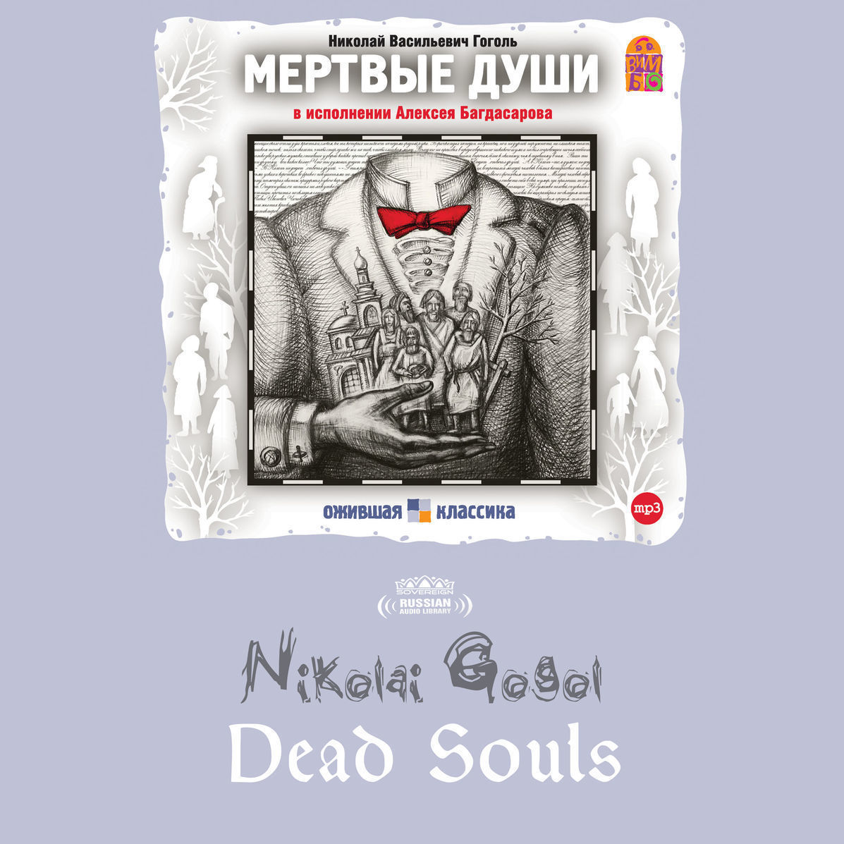 Printable Мертвые души [Russian Edition] Audiobook Cover Art