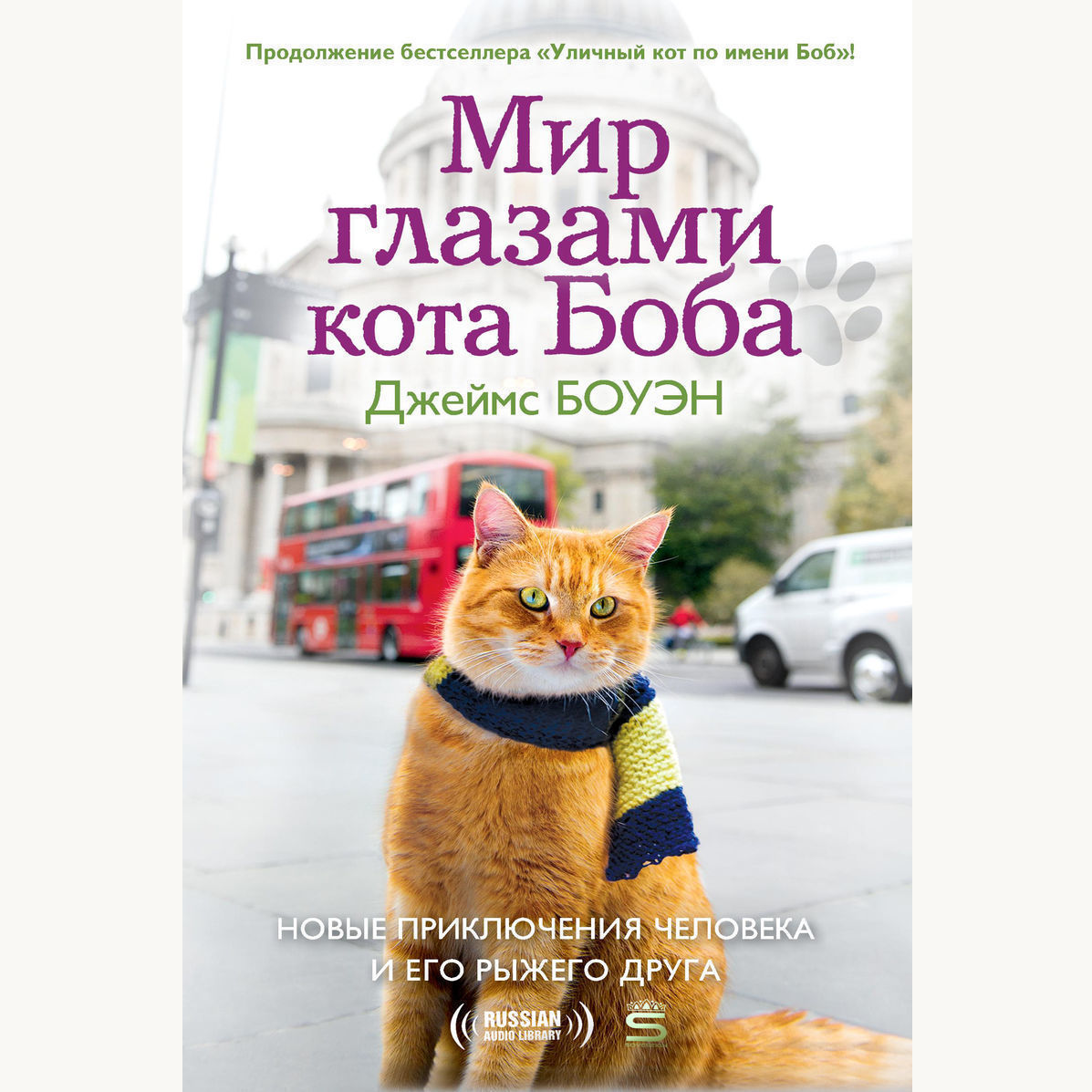 Printable Мир глазами кота Боба: The Further Adventures of One Man and His Street-wise Cat [Russian Edition] Audiobook Cover Art