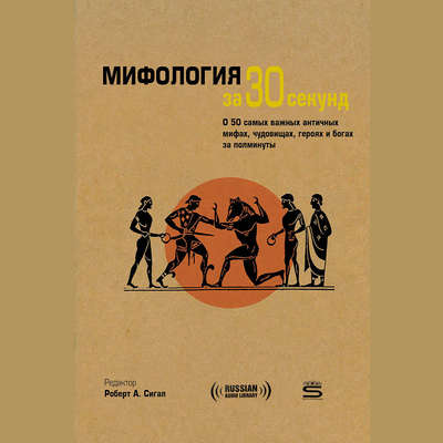 Мифология за 30 секунд: The 50 Most Important Greek and Roman Myths, Monsters, Heroes and Gods, Each Explained in Half a Minute [Russian Edition] Audiobook, by Роберт Сигал