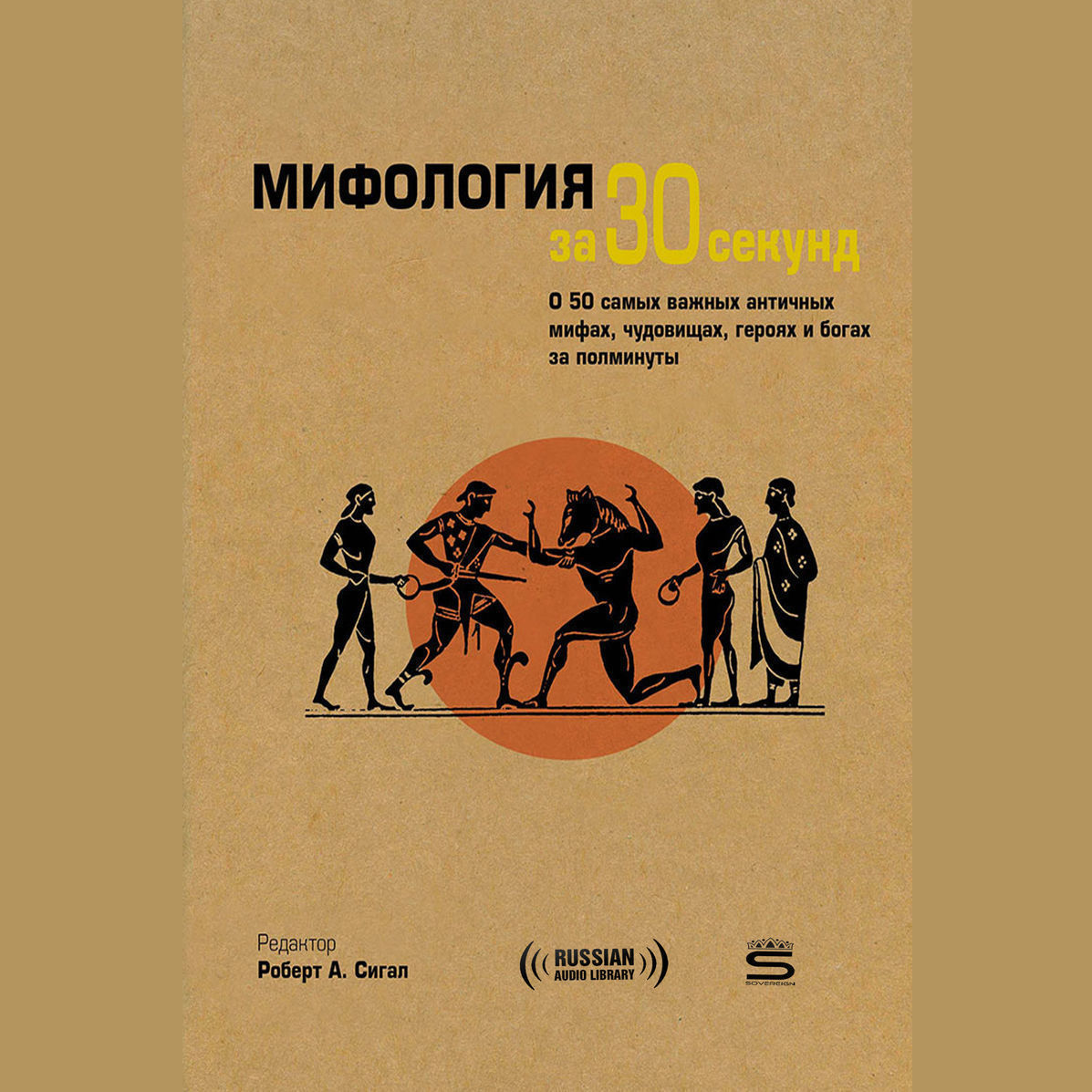 Printable Мифология за 30 секунд: The 50 Most Important Greek and Roman Myths, Monsters, Heroes and Gods, Each Explained in Half a Minute [Russian Edition] Audiobook Cover Art