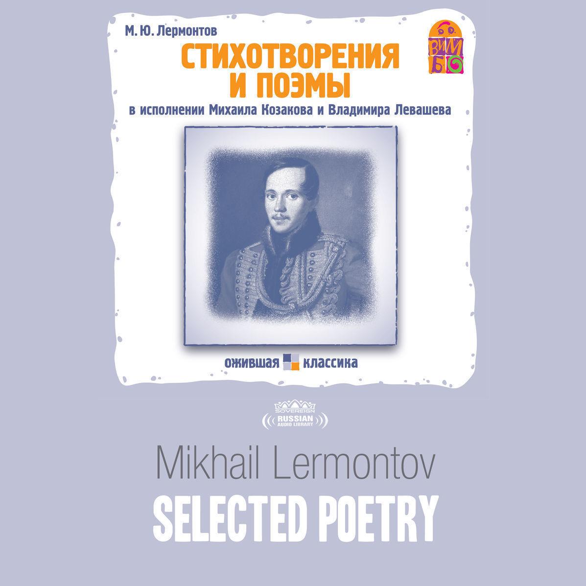 Printable Михаил Лермонтов. Стихотворения и поэмы [Russian Edition] Audiobook Cover Art