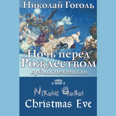 Ночь перед Рождеством [Russian Edition] Audiobook, by Николай Гоголь