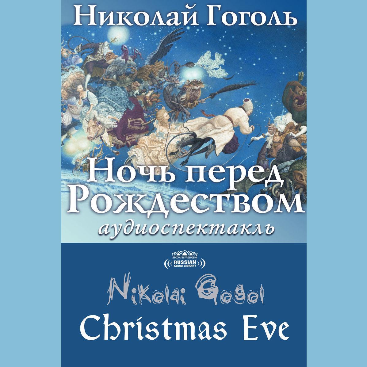 Printable Ночь перед Рождеством [Russian Edition] Audiobook Cover Art