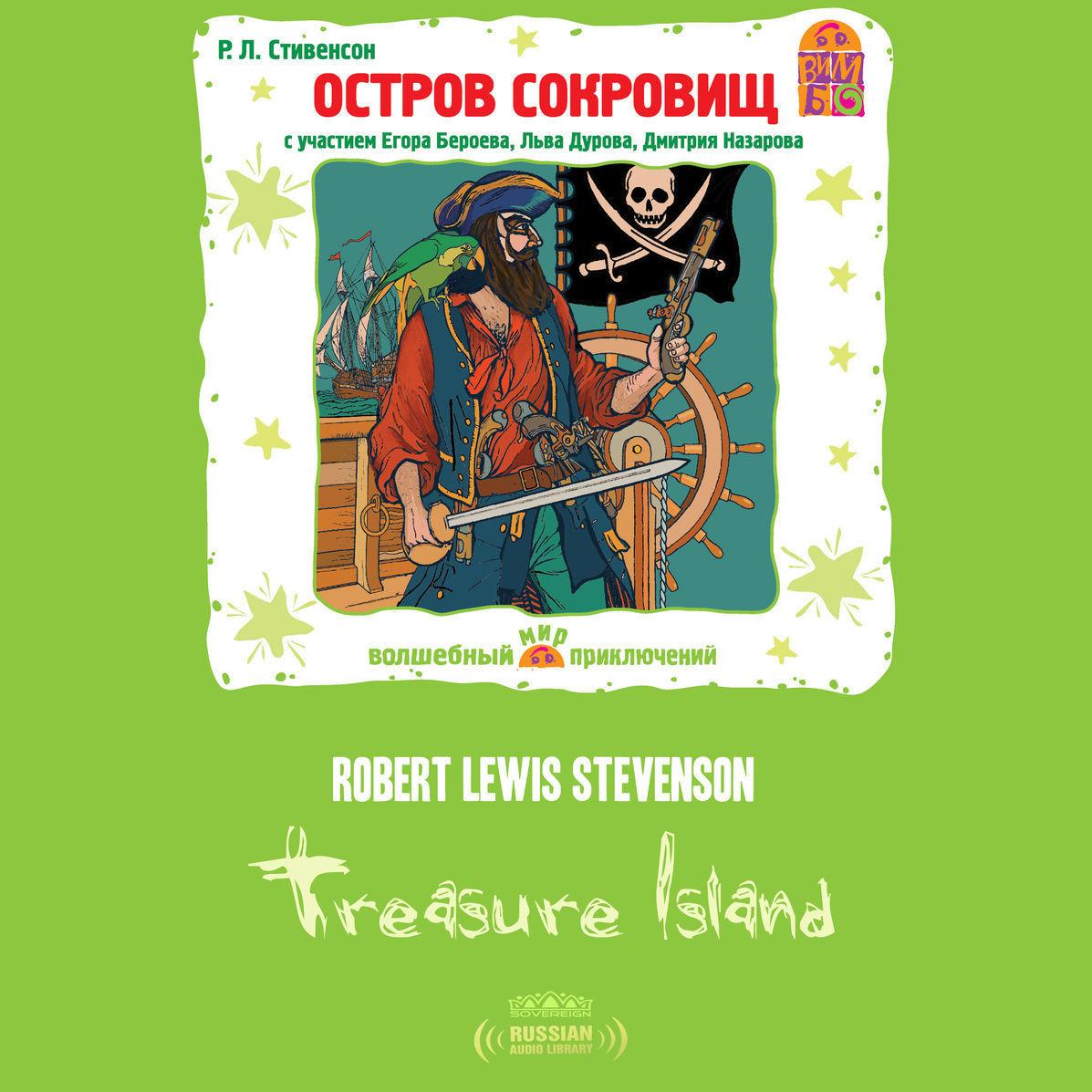 Printable Остров Сокровищ [Russian Edition] Audiobook Cover Art