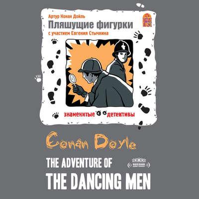 Пляшущие фигурки [Russian Edition] Audiobook, by Конан Дойл