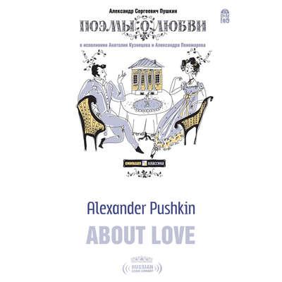 Поэмы о любви [Russian Edition] Audiobook, by Александр Пушкин