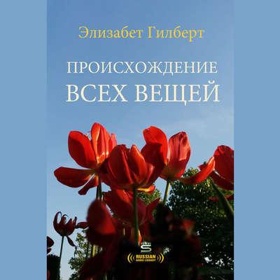 Происхождение всех вещей [Russian Edition] Audiobook, by Элизабет Гилберт