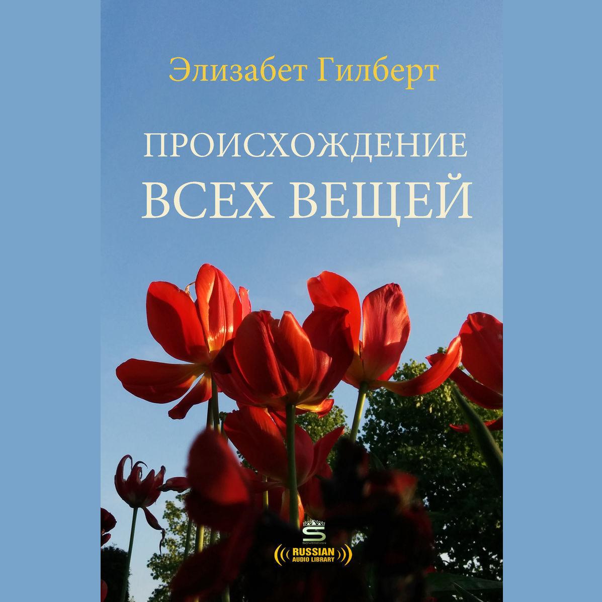 Printable Происхождение всех вещей [Russian Edition] Audiobook Cover Art