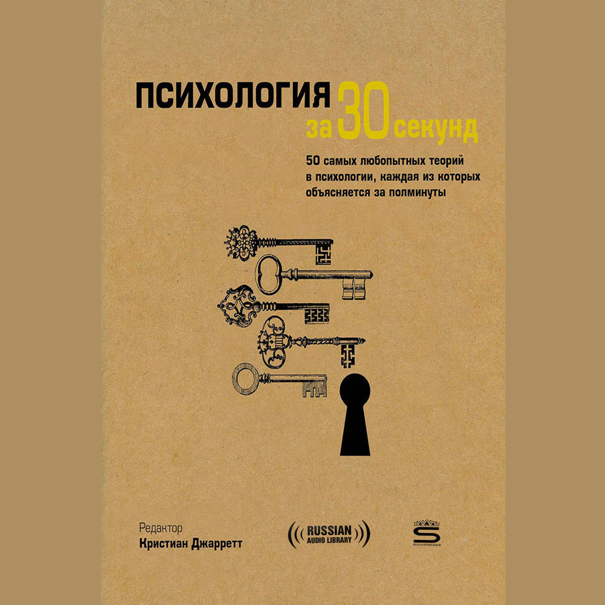 Printable Психология за 30 секунд: The 50 Most Thought-provoking Psychology Theories, Each Explained in Half a Minute [Russian Edition] Audiobook Cover Art