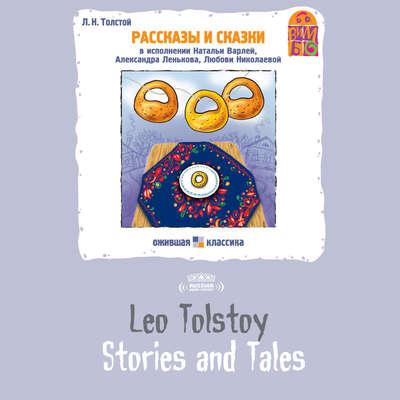 Рассказы и сказки [Russian Edition] Audiobook, by Лев Толстой