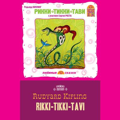 Рикки-Тикки-Тави [Russian Edition] Audiobook, by Редьярд Киплинг