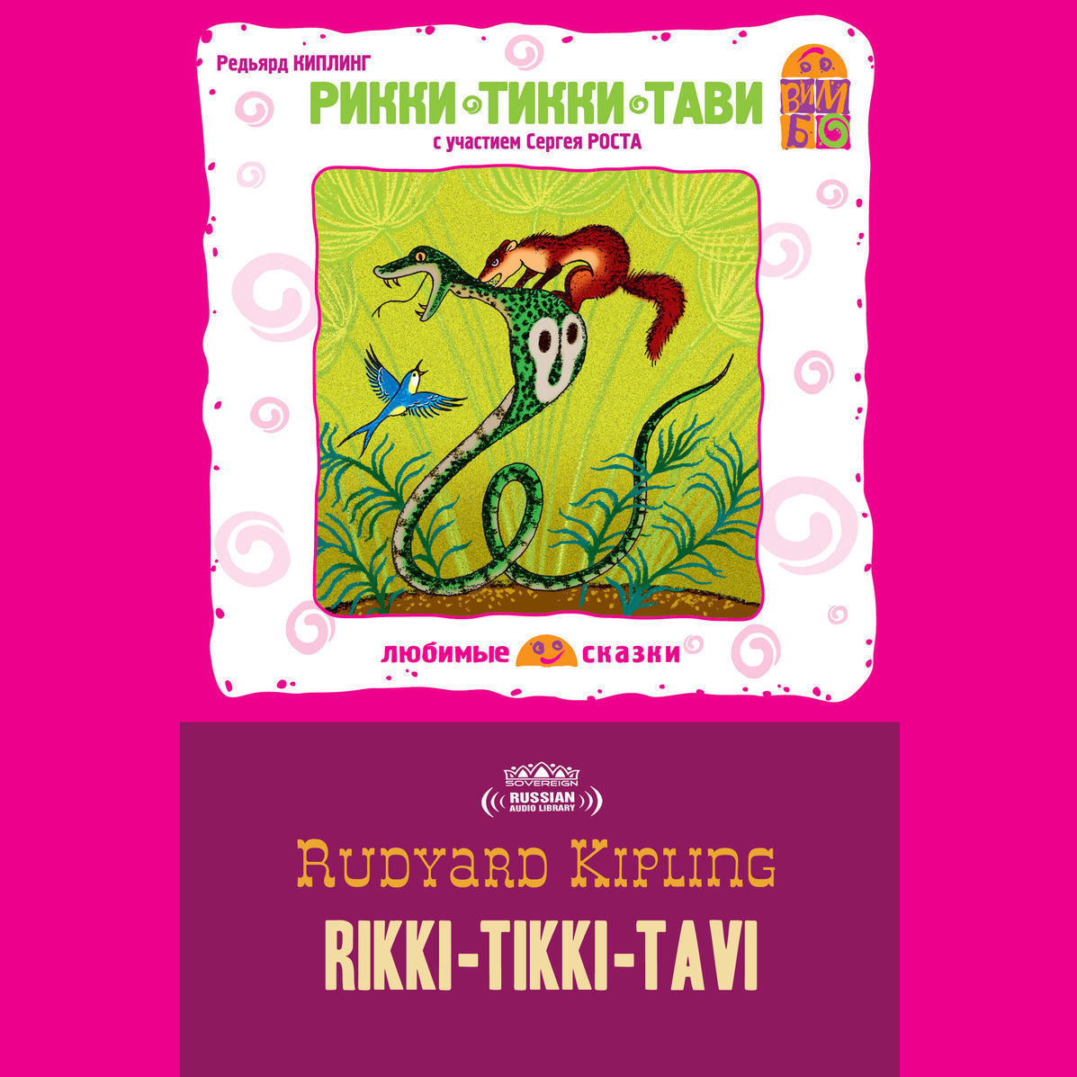 Printable Рикки-Тикки-Тави [Russian Edition] Audiobook Cover Art
