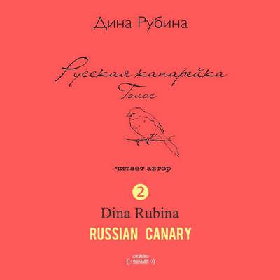 Русская канарейка Книга 2: Голос [Russian Edition] Audiobook, by Дина Рубина