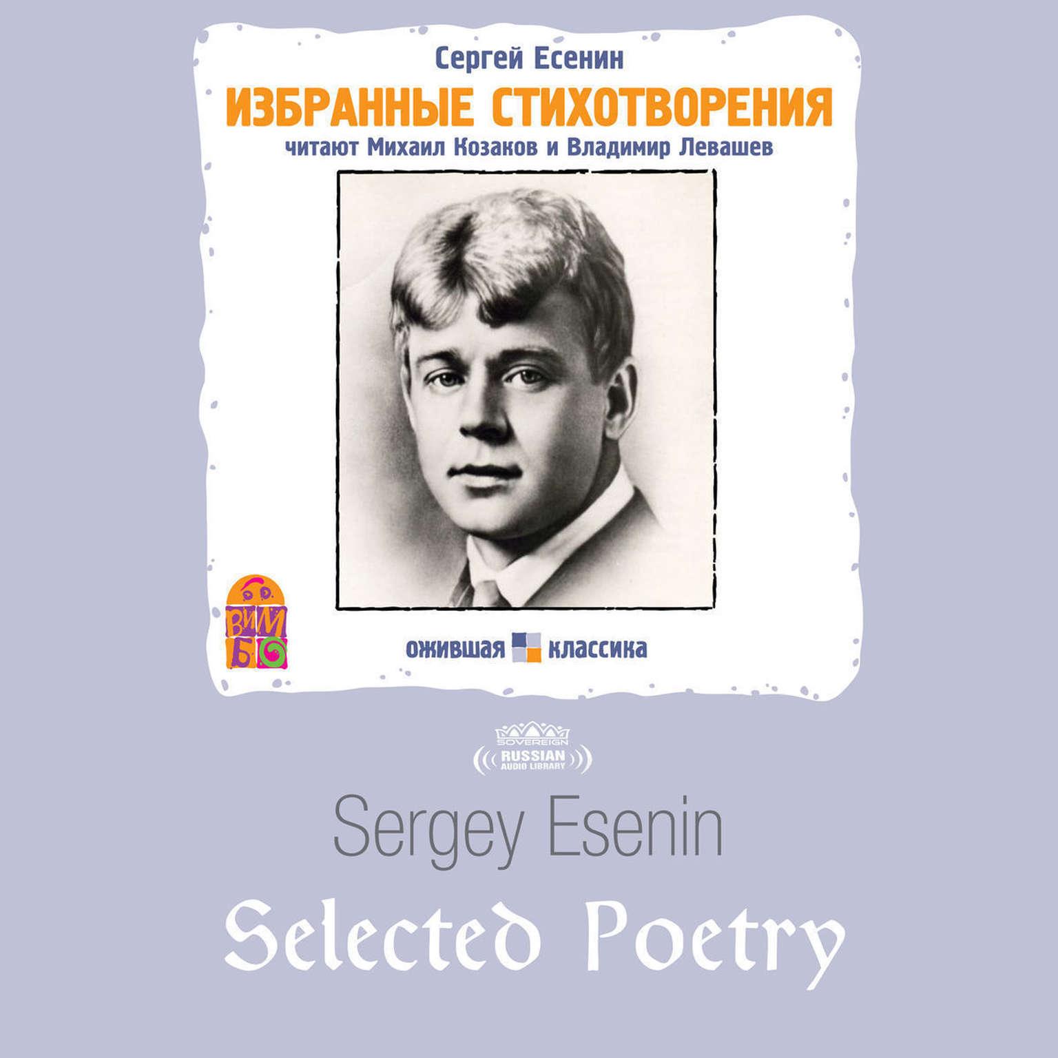 Printable Сергей Есенин. Избранные стихотворения [Russian Edition] Audiobook Cover Art