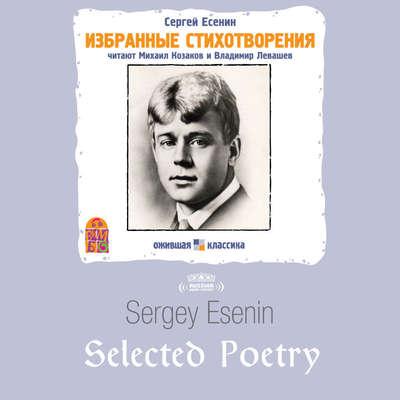 Сергей Есенин. Избранные стихотворения [Russian Edition] Audiobook, by Сергей Есенин