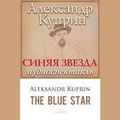 Синяя звезда [Russian Edition] Audiobook, by Ирина Пономарева, Александр Пожаров