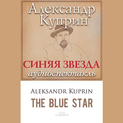 Синяя звезда [Russian Edition] Audiobook, by Александр Куприн