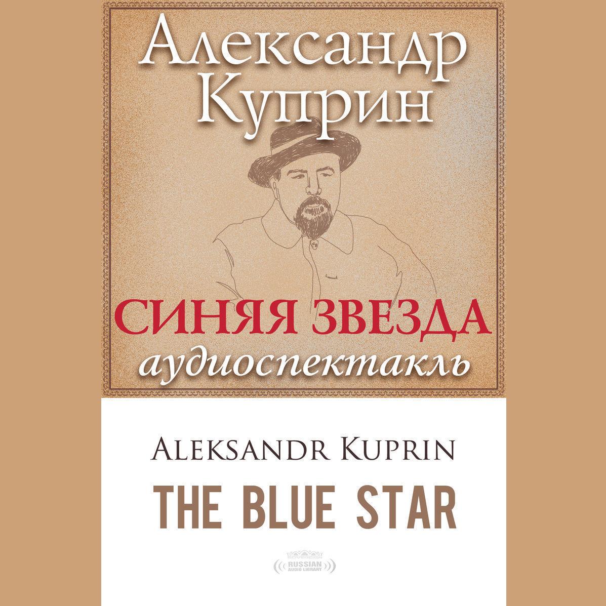 Printable Синяя звезда [Russian Edition] Audiobook Cover Art