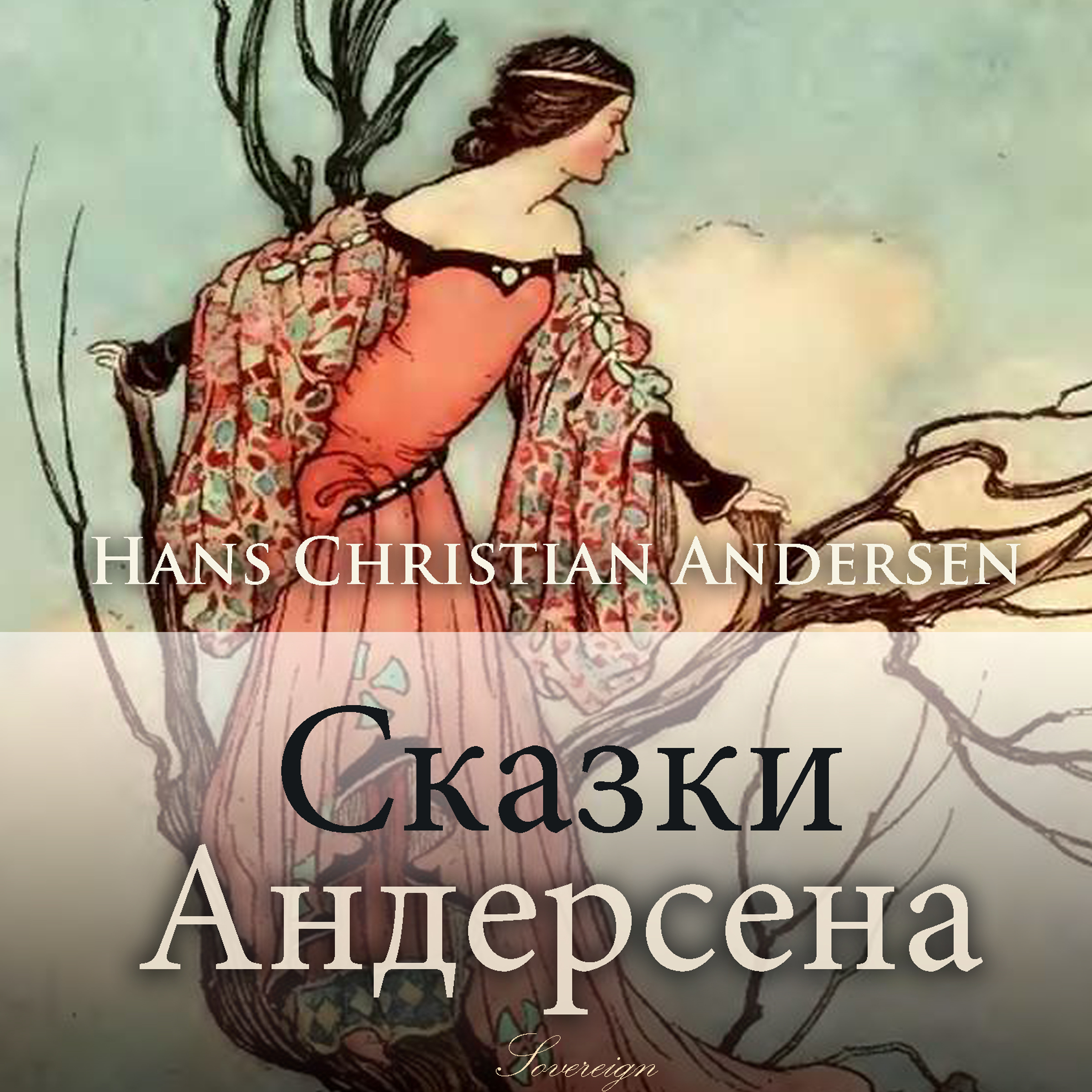 Printable Сказки Андерсена [Russian Edition] Audiobook Cover Art