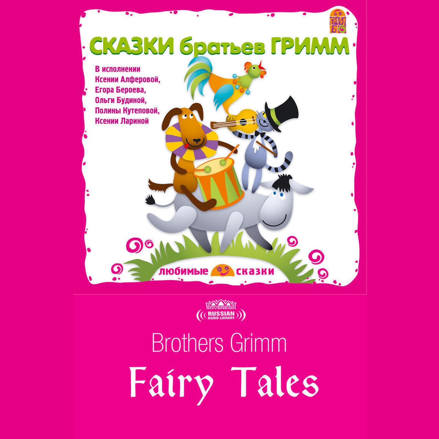 Printable Сказки братьев Гримм [Russian Edition] Audiobook Cover Art